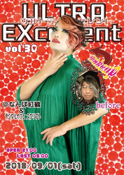 ULTRA EXcellent vol.30