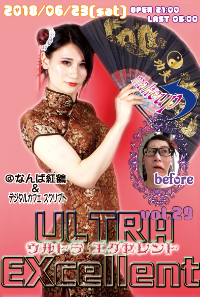 ULTRA EXcellent vol.29 タイムテーブル