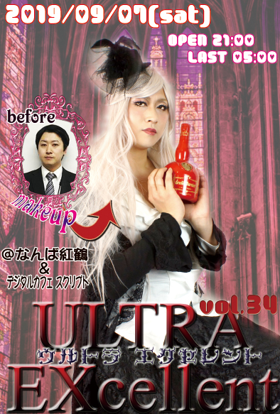ULTRA EXcellent vol.34
