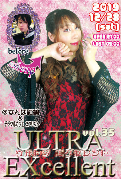 ULTRA EXcellent vol.35
