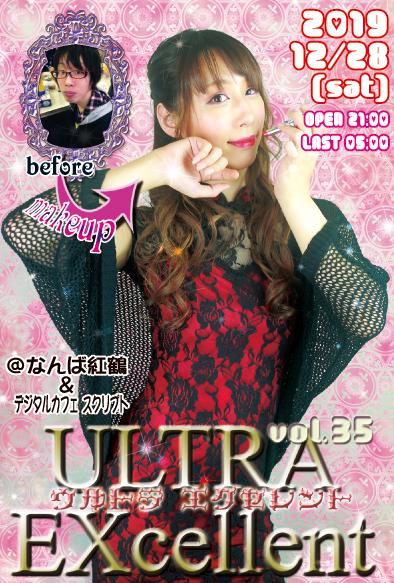 ULTRA EXcellent vol.35