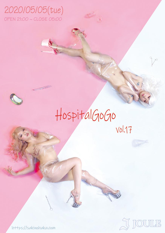 Hospital GO GO vol.17