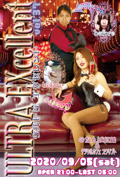 ULTRA EXcellent vol.37